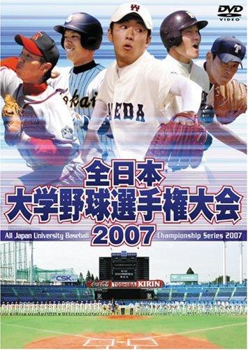 全日本大学野球選手権大会2007 [DVD]