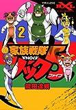 家族戦隊ノック5 2 (マガジンZコミックス)