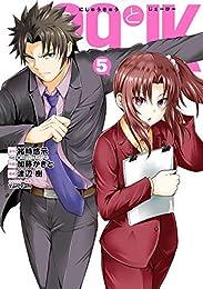 29とJK 5巻 (デジタル版ガンガンコミックスONLINE)