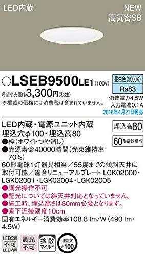 天井埋込型 LED(昼白色) ダウンライト 浅型8H・高気密SB形・拡散タイプ(マイルド配光) 埋込穴φ100 白熱電球60形1灯器具相当 LSEB9500 LE1