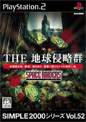 SIMPLE2000シリーズ Vol.52 THE 地球侵略群 ~スペースレイダース~