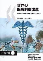 世界の医療制度改革