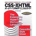 CSS + XHTMLホームページ作成テクニカルガイド―基礎から実践まで体系的に学べ、リファレンスも充実