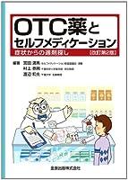 OTC薬とセルフメディケーション―症状からの適剤探し