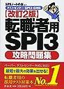 【テストセンター SPI3-G対応】転職者用SPI3攻略問題集【改訂2版】