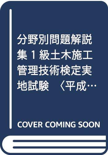 分野別問題解説集 1級土木施工管理技術検定実地試験〈平成29年度〉 (スーパーテキストシリーズ)