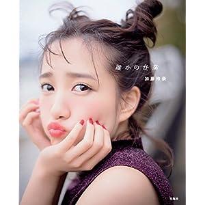 AKB48 加藤玲奈写真集『誰かの仕業』【ポストカード付き】