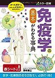 カラー図解 免疫学の基本がわかる事典> 西東社