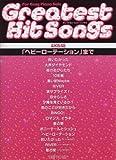 やさしいピアノソロ グレイテストヒットソングス AKB48 「ヘビーローテーション」まで