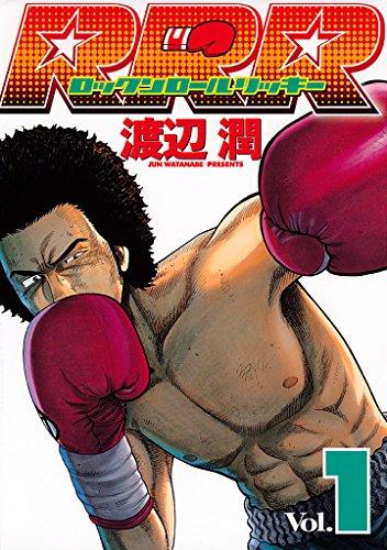 RRR(ロックンロールリッキー)(1) (ヤングマガジンコミックス)