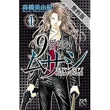 9番目のムサシ サイレント ブラック 1【期間限定 無料お試し版】 (ボニータ・コミックス)