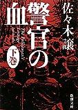 警官の血 下 (新潮文庫)