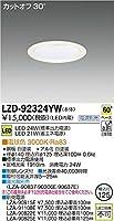 DAIKO LEDダウンライト LZ2C COBタイプ FHT32W×2灯相当 埋込穴φ125mm 配光角60° 制御レンズ付 電源別売 電球色(3000K)タイプ ホワイト LZD-92324YW