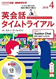 NHK CD ラジオ 英会話タイムトライアル 2018年4月号 (NHKテキスト)