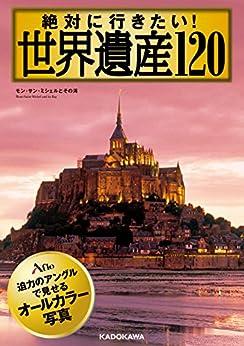 [アフロ]の絶対に行きたい! 世界遺産120 (中経の文庫)