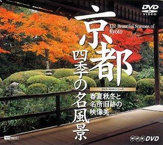 京都・四季の名風景 春夏秋冬と名所旧跡の映像美 The Beautiful Seasons of Kyoto [DVD]