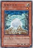 遊戯王OCG 伝説の白石 ノーマルレア CSOC-JP035