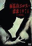 極私的エロス・恋歌1974 [DVD]