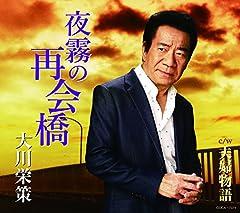 大川栄策「夫婦物語」のジャケット画像