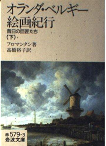 オランダ・ベルギー絵画紀行―昔日の巨匠たち〈下〉 (岩波文庫)の詳細を見る