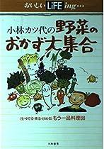 小林カツ代の野菜のおかず大集合―「生・ゆでる・煮る・炒める」もう一品料理88 (おいしいLifeing…)