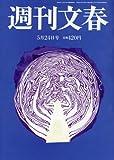 週刊文春 2018年 5/24 号 [雑誌]