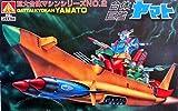 アオシマ 青島文化教材社 巨大合体マシン シリーズ №2 合体巨艦 ヤマト 宇宙戦艦