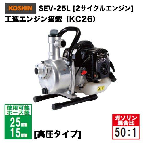 工進 ハイデルスポンプ SEV-25L [2サイクルエンジン]