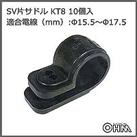 OHM SV片サドルKT8 10個 KT-8 10P 00-4265 オーム電機