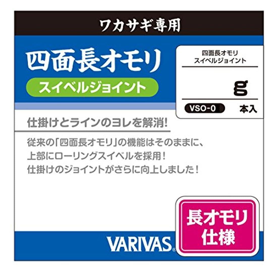 類似性一時的望みVARIVAS(バリバス) グラン ワカサギ 四面長オモリ 3.5g