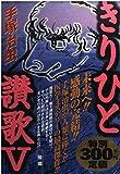 きりひと讃歌 / 手塚 治虫 のシリーズ情報を見る