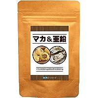 神戸ロハスフードの濃い有機マカ&亜鉛 60粒入り(60粒マカ18000mg亜鉛酵母3000mg)