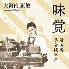 味覚-清美庵美食随筆集 (中公文庫)