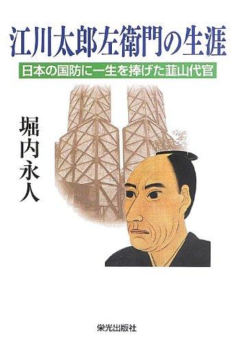 江川太郎佐衛門の生涯―日本の国防に一生を捧げた韮山代官の詳細を見る