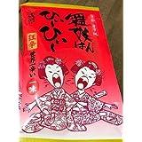 京都限定 産寧坂 舞妓はんひぃ~ひぃ~ 狂辛 世界一辛い一味唐辛子 1袋 おちゃのこさいさい