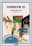 宮沢賢治全集〈10〉 (ちくま文庫)
