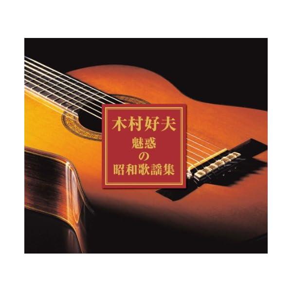 木村好夫 昭和歌謡 ギター 演奏 CD3枚組 3...の商品画像
