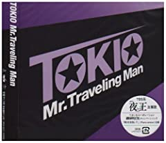 Mr.Traveling Man♪TOKIO