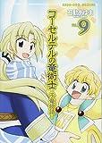 コーセルテルの竜術士~子竜物語~ VOL.9 (IDコミックススペシャル ZERO-SUMコミックス)