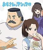 おじさんとマシュマロ[Blu-ray/ブルーレイ]