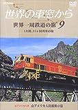 世界の車窓から 世界一周鉄道の旅 9 南アメリカ大陸 [DVD]