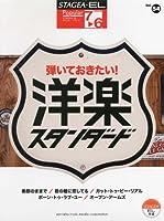 STAGEA・EL ポピュラー 7~6級 Vol.54 弾いておきたい! 洋楽スタンダード