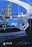 閻魔の刀―刀剣目利き 神楽坂咲花堂 (祥伝社文庫)