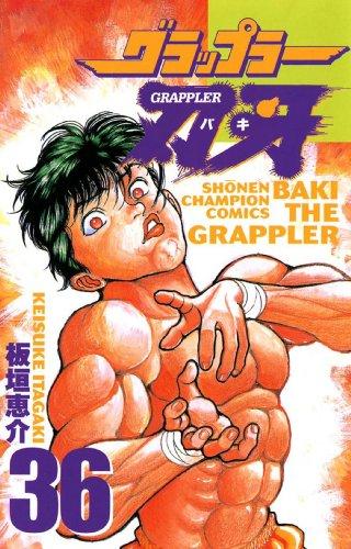 グラップラー刃牙 36 (少年チャンピオン・コミックス)