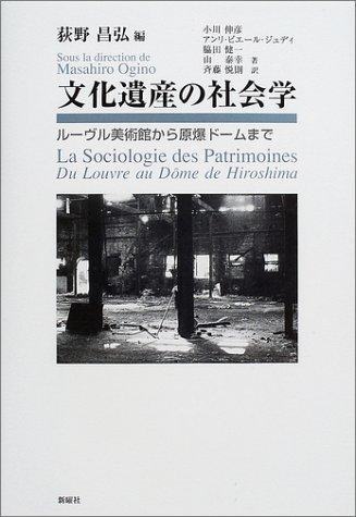 文化遺産の社会学―ルーヴル美術館から原爆ドームまでの詳細を見る