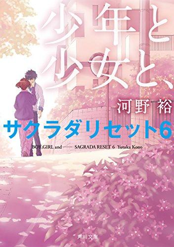 少年と少女と、 サクラダリセット6<サクラダリセット(新装版/角川文庫)>