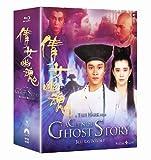 チャイニーズ・ゴースト・ストーリー ブルーレイBox-set [Blu-ray]