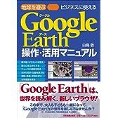 GoogleEarth操作・活用マニュアル