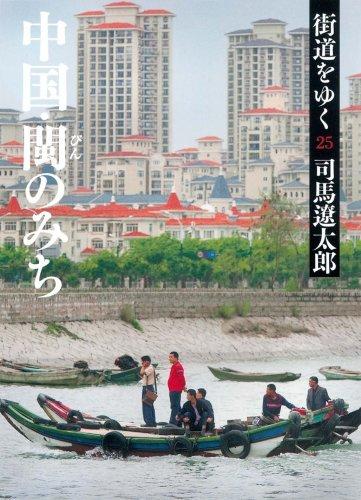 街道をゆく 25 中国・びんのみち (朝日文庫)の詳細を見る