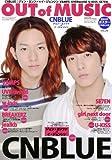 MUSIQ? SPECIAL OUT of MUSIC (ミュージッキュースペシャル アウトオブミュージック) Vol.20 2012年10月号